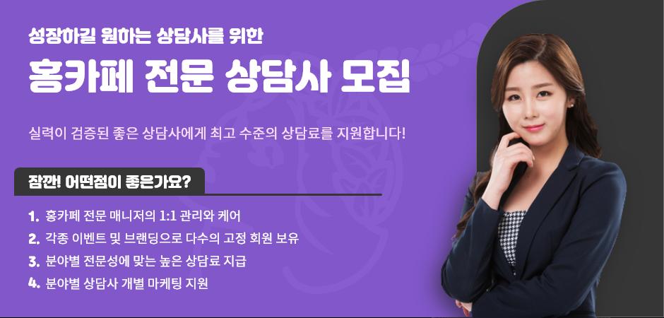 성장하길 원하는 상담사를 위한 홍카페 전문 상담사 모집